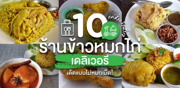 10 ร้านข้าวหมกไก่ เดลิเวอรี เด็ดแบบไม่หมกเม็ด!