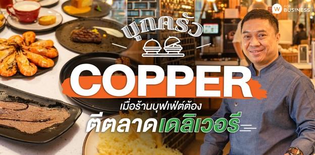 บุกครัว! Copper Buffet จากบุฟเฟ่ต์นานาชาติสู่การขายอาหารผ่านเดลิเวอรี