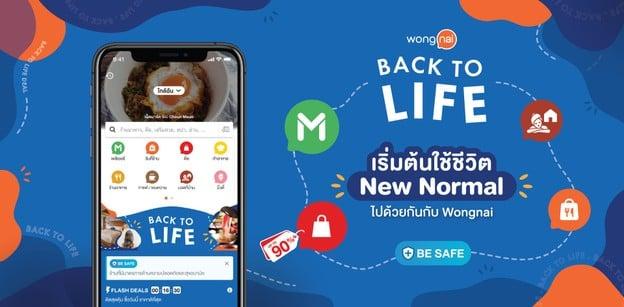 """Back To Life"" รวมบริการล่าสุดจาก Wongnai เริ่มต้นใช้ชีวิต New Normal!"