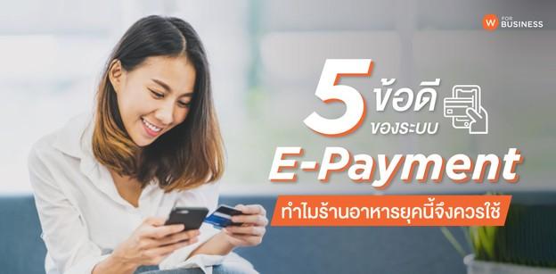 5 ข้อดีของระบบ E-Payment ? ทำไมร้านอาหารยุคนี้จึงควรใช้