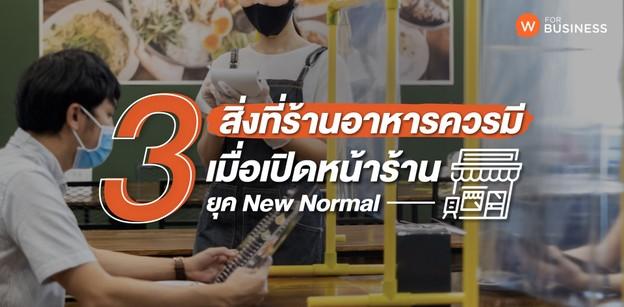 3 หัวใจสำคัญสำหรับร้านอาหาร ปรับเพื่อเปลี่ยนสู่ยุค New Normal