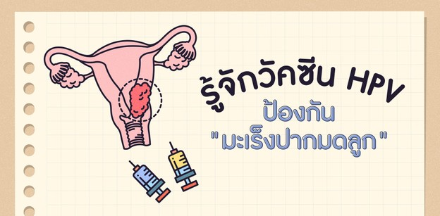 โรคมะเร็งปากมดลูก ป้องกันได้ด้วยวัคซีน HPV
