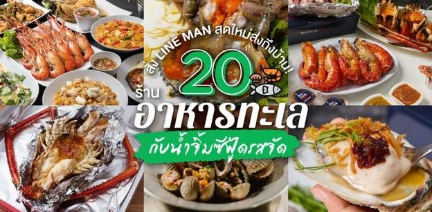 20 ร้านอาหารทะเล กับน้ำจิ้มซีฟู้ดรสจัด สั่ง LINE MAN สดใหม่ส่งถึงบ้าน!