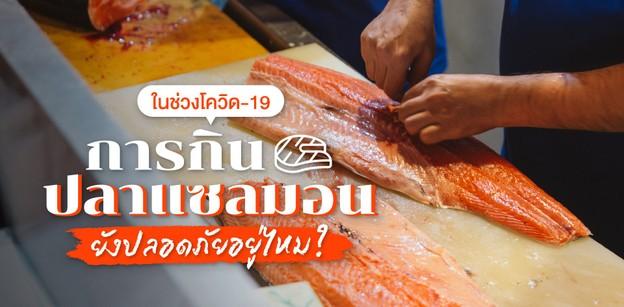 ในช่วงโควิด-19...ตอนนี้การกินปลาแซลมอนยังปลอดภัยอยู่ไหม?