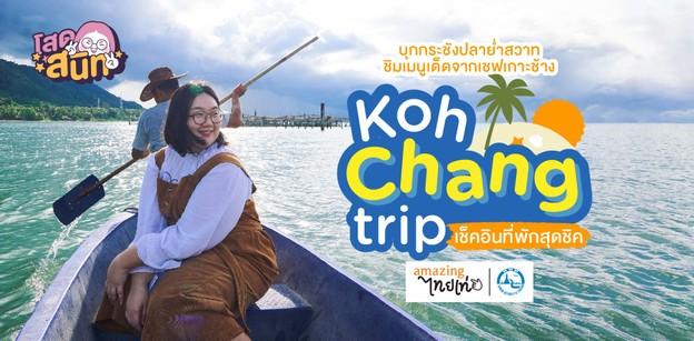 ทริปเกาะช้าง เช็คอินที่เที่ยวตราดสุดชิล ชิมเมนูปลาย่ำสวาทฝีมือเชฟ!