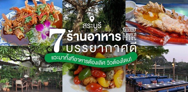 7 ร้านอาหารสระบุรีบรรยากาศดี แวะมาทั้งทีอาหารต้องเลิศ วิวต้องโดน!