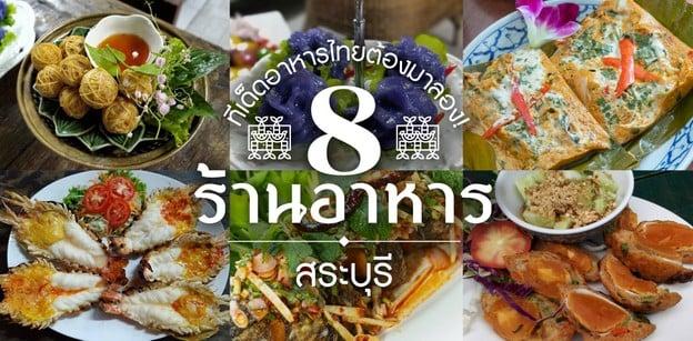 8 ร้านอาหารสระบุรี ทีเด็ดอาหารไทยต้องมาลอง!