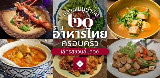 20 ร้านอาหารไทยครอบครัว หลากเมนูน่ากิน เลิศรสชวนลิ้มลอง