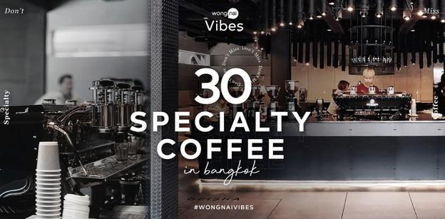 30 ร้านกาแฟดีที่กลับมาเปิดให้นั่งดื่มในร้าน