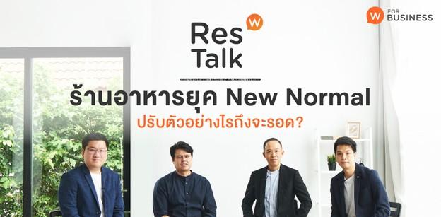 ResTalk Ep.1 : ร้านอาหารยุค New Normal ปรับตัวอย่างไรถึงจะรอด?