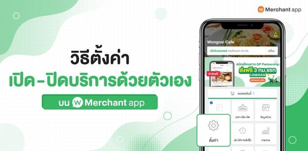 วิธีตั้งค่าเปิด-ปิดบริการด้วยตัวเอง บน Wongnai Merchant App (WMA)