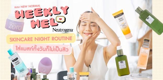 Skincare Night Routine แบบ New Normal ใส่แมสก์ทั้งวันก็ไม่เป็นสิว