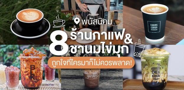 8 ร้านกาแฟและชานมไข่มุก พนัสนิคม หอมหวานถูกใจที่ใครมาก็ไม่ควรพลาด!
