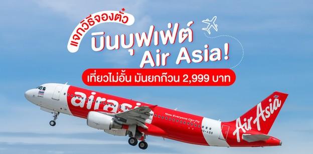 เปิดวิธีจองตั๋วบินบุฟเฟ่ต์ Air Asia! เที่ยวไม่อั้น มันยกก๊วน 2,999 บาท