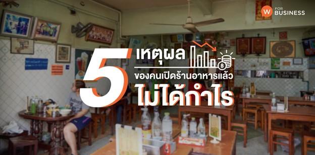 5 เหตุผลของคนเปิดร้านอาหารแล้วไม่กำไร!