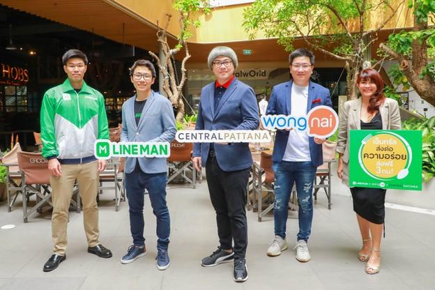 Central Shopping Centers x LINE MAN x Wongnai จัดโปรฯ กระตุ้นความหิว!