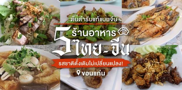 5 ร้านอาหารไทย-จีนขอนแก่น ต้นตำรับแบบจีน รสชาติดั้งเดิมไม่เปลี่ยนแปลง