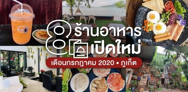 8 ร้านอาหารเปิดใหม่ ภูเก็ต ในเดือนกรกฎาคม 2020