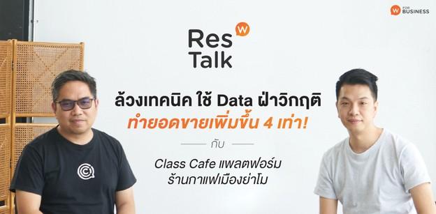 ResTalk Ep.2 : ล้วงเทคนิคการเงินและ DATA กับ Class Cafe