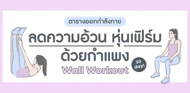 ตารางออกกำลังกาย ลดความอ้วน หุ่นเฟิร์ม ด้วยกำแพง 30 วัน ผอมชัวร์!!!!!!