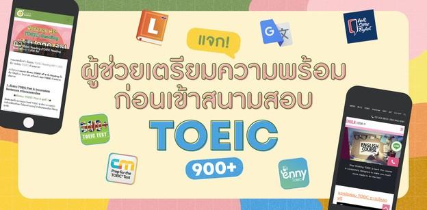 ตัวช่วยอัปสกิลภาษาอังกฤษ สอบ TOEIC ครั้งแรกก็ได้ 900+ !!