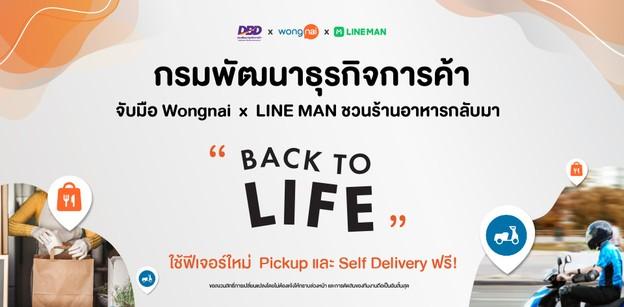 กรมพัฒนาธุกิจการค้าxWongnaixLINE MAN ชวนร้านอาหารกลับมา BACK TO LIFE!