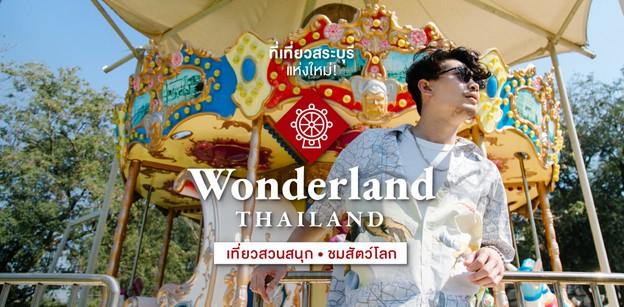 เที่ยวสวนสนุก ชมสัตว์โลก Wonderland Thailand ที่เที่ยวสระบุรีแห่งใหม่