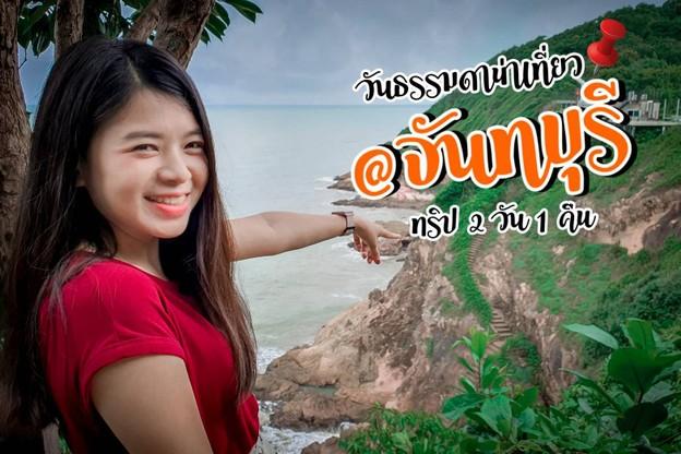 วันธรรมดาน่าเที่ยว @จันทบุรี 2วัน1คืน