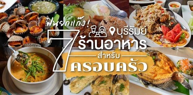 7 ร้านอาหารบุรีรัมย์สำหรับครอบครัว