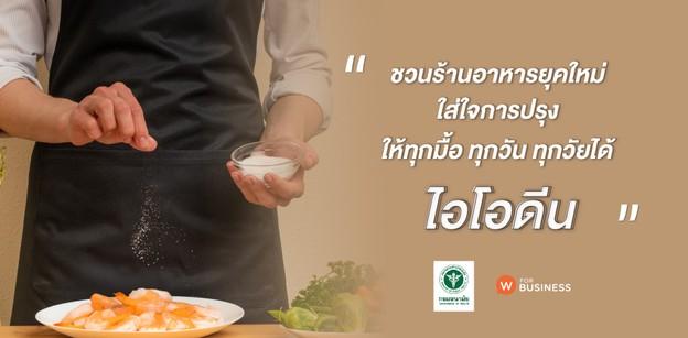 กรมอนามัยxWongnai ชวนร้านอาหารยุคใหม่ใส่ใจการปรุงให้ทุกมื้อได้ไอโอดีน