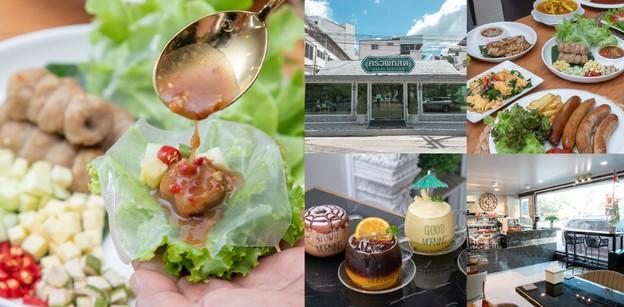 """[รีวิว] """"ครัวผักสด"""" ร้านอาหารชุมพร อิ่มครบทั้งเมนูไทย ยุโรปและเวียดนาม"""