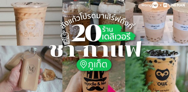 20 ร้านชา-กาแฟภูเก็ต เดลิเวอรีจาก LINE MAN