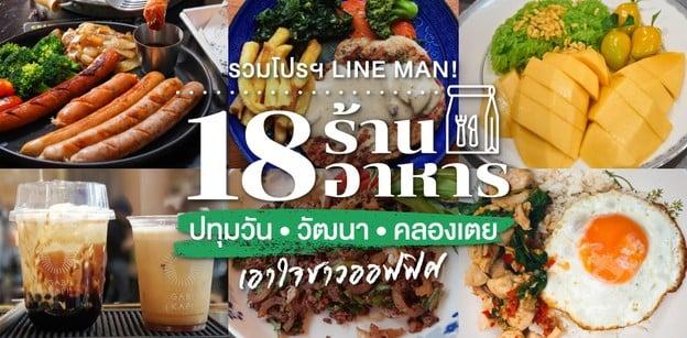 18 โปรโมชั่นร้านอาหารดังปทุมวัน วัฒนา และคลองเตย ลดแรงเอาใจชาวออฟฟิศ