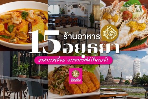 15 ร้านอาหารอยุธยา อาหารรสเยี่ยม บรรยากาศน่ารื่นรมย์