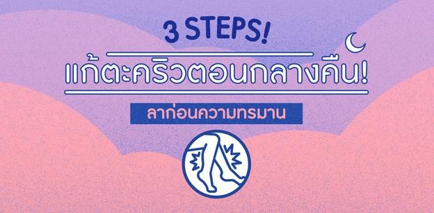 """3 Steps """"วิธีแก้ตะคริวตอนกลางคืน"""" ทำไว้เลยก่อนนอน ไม่ต้องตื่นกลางดึก!!"""