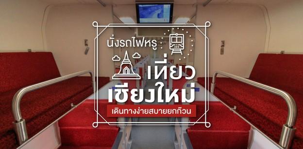 เปิดทริป! นั่งรถไฟเที่ยวเชียงใหม่ ไปง่ายนอนชิลสบายทั้งกายและใจ