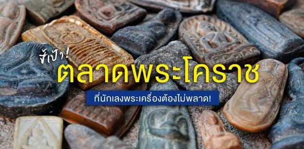 5 ตลาดพระโคราช ที่เซียนพระไม่ควรพลาด เช่า - บูชาพระเกจิดัง