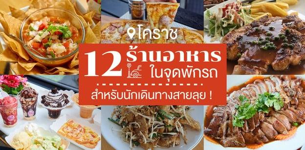 12 ร้านอาหารในจุดพักรถ โคราช สำหรับนักเดินทางสายลุย !