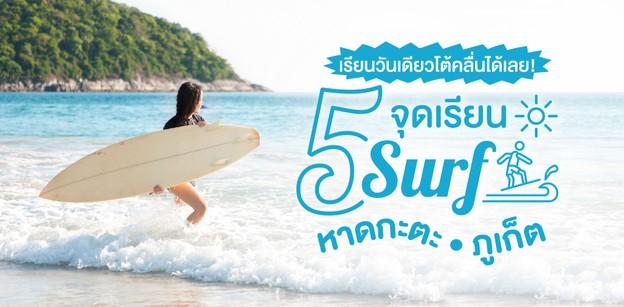 5 จุดเรียน Surf หาดกะตะ ภูเก็ต เรียนวันเดียวโต้คลื่นได้เลย!