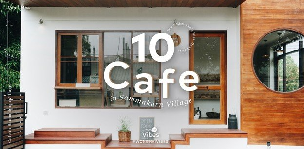 Don't Miss 10 Cafe in Sammakorn Village ชวนคาเฟ่ฮอปปิงหมู่บ้านสัมมากร