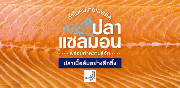 """ทำไมคนไทยเสพติด """"ปลาแซลมอน"""" ? พร้อมทำความรู้จักปลาเนื้อส้มอย่างลึกซึ้ง"""