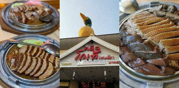 [รีวิว] ครัวโกเท้ ร้านอาหารนครปฐม ทีเด็ดเป็ดพะโล้ เมนูไทยจีนนานาชนิด!