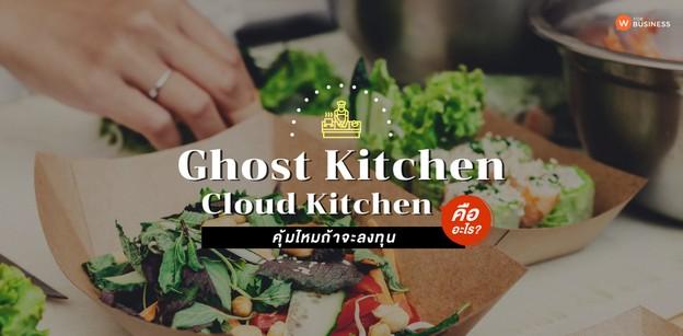 Ghost Restaurant, Cloud Kitchen คืออะไร? คุ้มไหมถ้าจะลงทุน