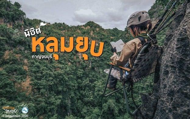 พิชิตหลุมยุบลึก 160 เมตร กาญจนบุรี