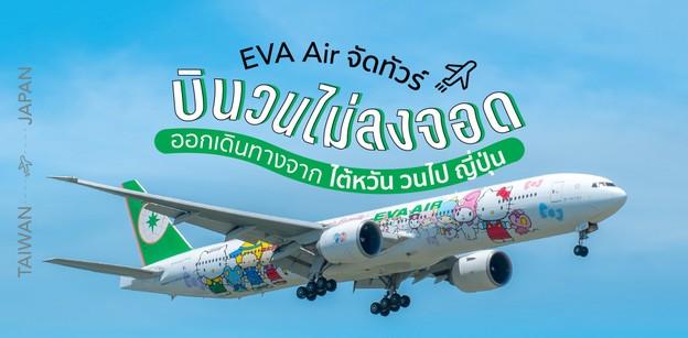 EVA Air สายการบินสัญชาติไต้หวันจัดเที่ยวบินพิเศษ บินวนไม่ลงจอด