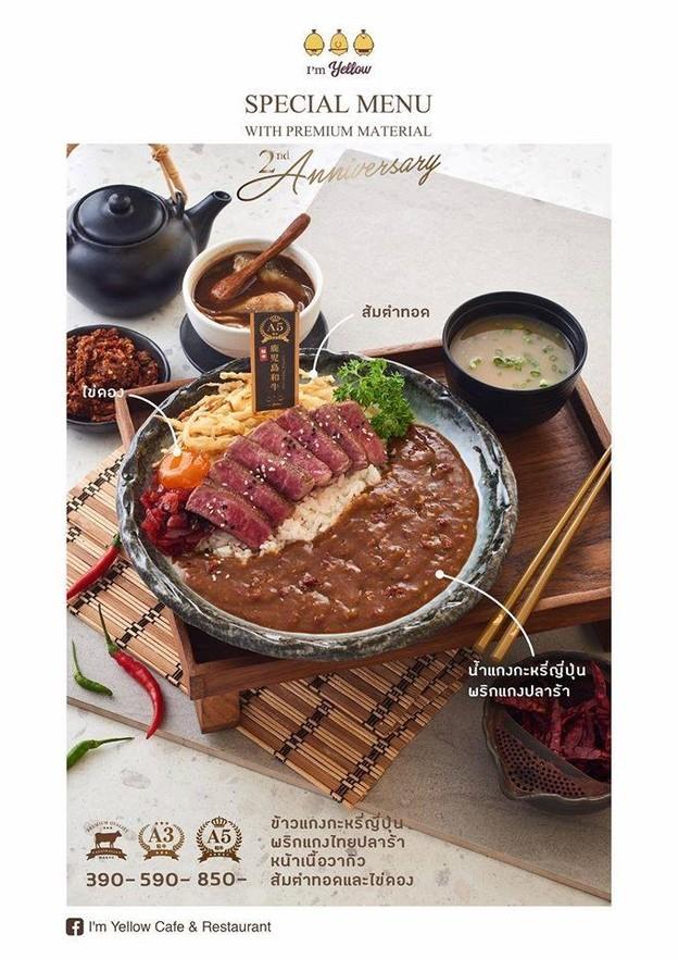 ลองกินข้าวแกงกะหรี่ญี่ปุ่นพริกแกงไทยปลาร้าหน้าเนื้อวากิว และอีก 2 เมนูเด็ดไม่ซ้ำใคร