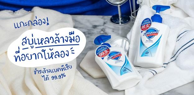 """""""สบู่เหลวล้างมือ"""" ที่อยากให้ลอง ชำระล้างแบคทีเรียจัดเต็มถึง 99.9%"""