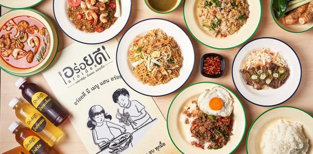 """""""อร่อยดี"""" ร้านอาหารไทยที่เหมือนได้ย้อนวันวานด้วยรสชาติที่คุ้นเคย"""