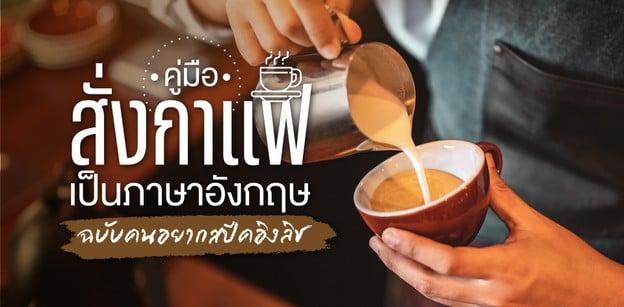 คู่มือสั่งกาแฟเป็นภาษาอังกฤษ ฉบับคนอยากสปีคอิงลิช