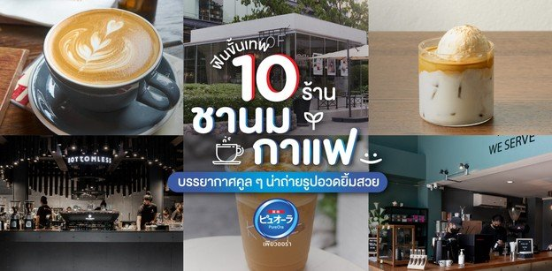 10 ร้านชานม กาแฟ ฟินขั้นเทพ บรรยากาศคูล ๆ น่าถ่ายรูปอวดยิ้มสวย